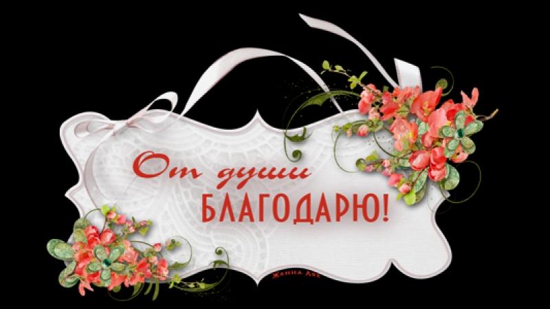 Мои Благодарности Друзьям, Знакомым, Мирозданию!