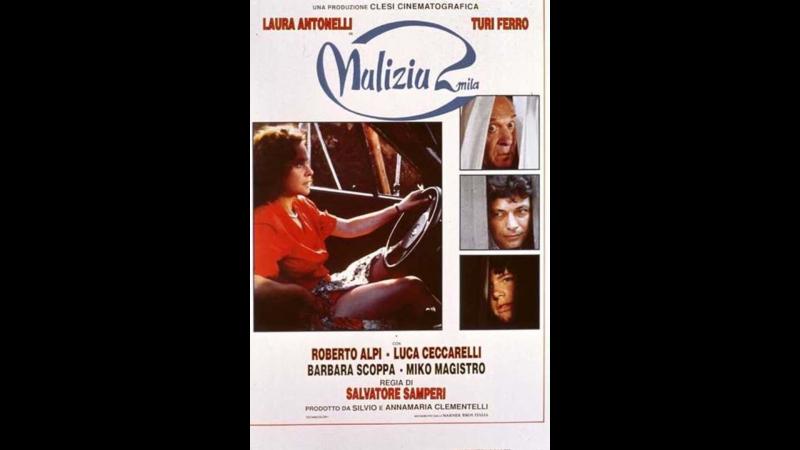 Наваждение \ Malizia 2000 (1991) Италия