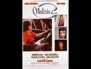Наваждение \ Malizia 2000 1991 Италия