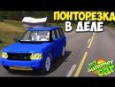 Runtig My Summer Car - ПОНТОРЕЗКА Range Rover