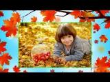 Прощание с осенью-1