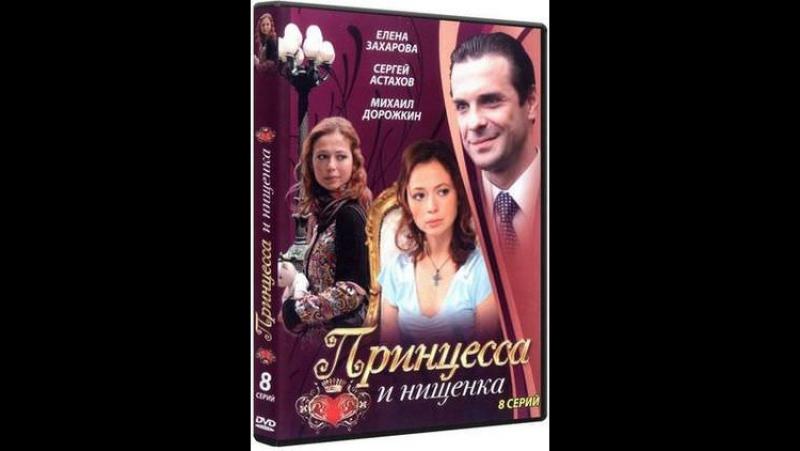 Принцесса и нищенка 1-8 серия (2009)