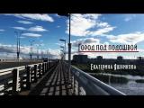 Екатерина Яшникова - Город под подошвой (Oxxxymiron light censored cover)