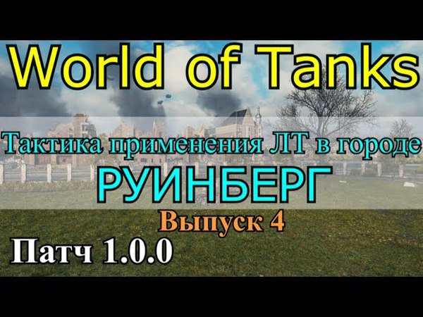 [World of Tanks] Тактики применения ЛТ в городе: карта Руинберг [патч 1.0.0] 4