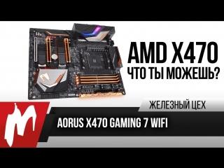 Ryzen 2700X, часть вторая чипсет — Aorus X470 Gaming 7 WiFi — ЖЦ — Игромания