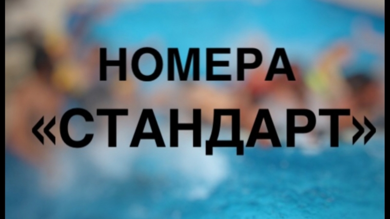 Номера Стандарт Гостевой дом Семейный (Поповка, Крым)