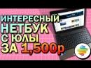 Maddy MURK Интересный нетбук с Юлы за 1 500 рублей 26$ Нерабочий недобук Обслуживание и продажа
