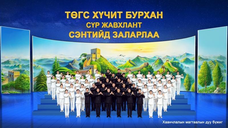 """Христ сүмийн магтан дуу - """"Төгс Хүчит Бурхан сүр жавхлант сэнтийд заларлаа"""" (1)"""