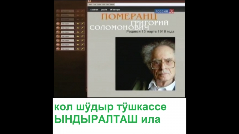 ял эврей шалем 20 еҥ гыч Зинаида Миркина Григорий Померанц Уралович.