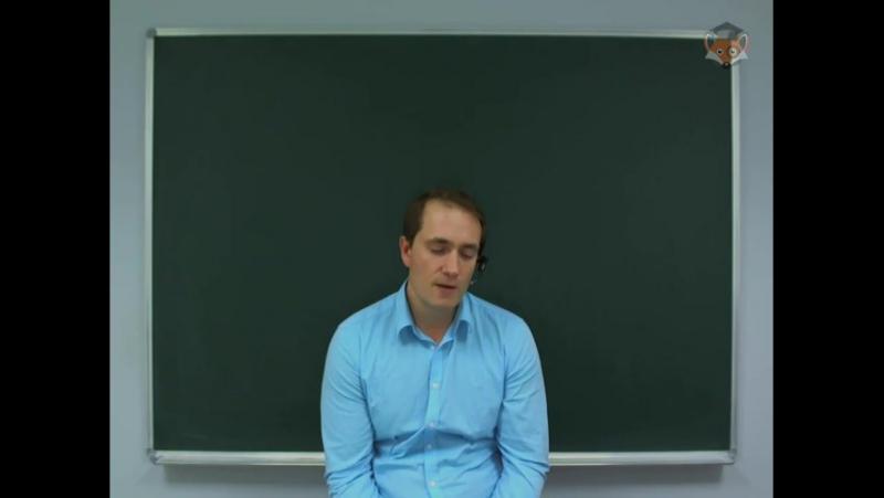 1. Лекции Фоксфорда
