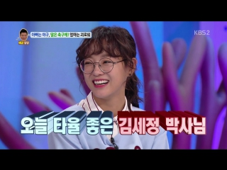171016 Hello Counselor Episode 347
