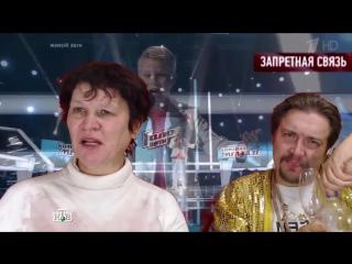 Гобзавр и Людмила на НТВ