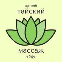 Логотип ТАЙСКИЙ МАССАЖ в УФЕ и во всём мире)