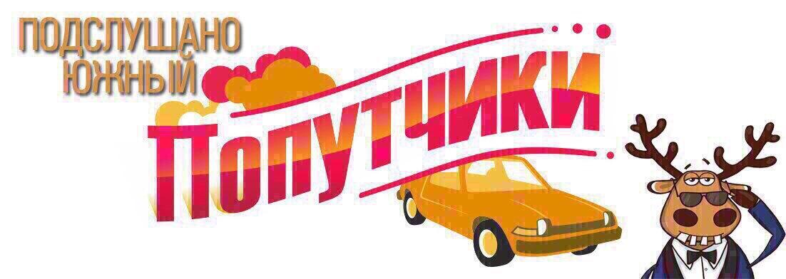 Отписываемся, те, кто держит путь в Одессу или из Одессы на своем авто, и кто готов взять на борт попутчиков (бесплатно или за определенную сумму)!