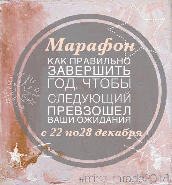 Афиша Тюмень Марафон «Год Твоих Свершений»