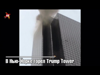 В Нью-Йорке горел Trump Tower