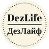 DezLife   ДезЛайф - Дезинфицирующие средства