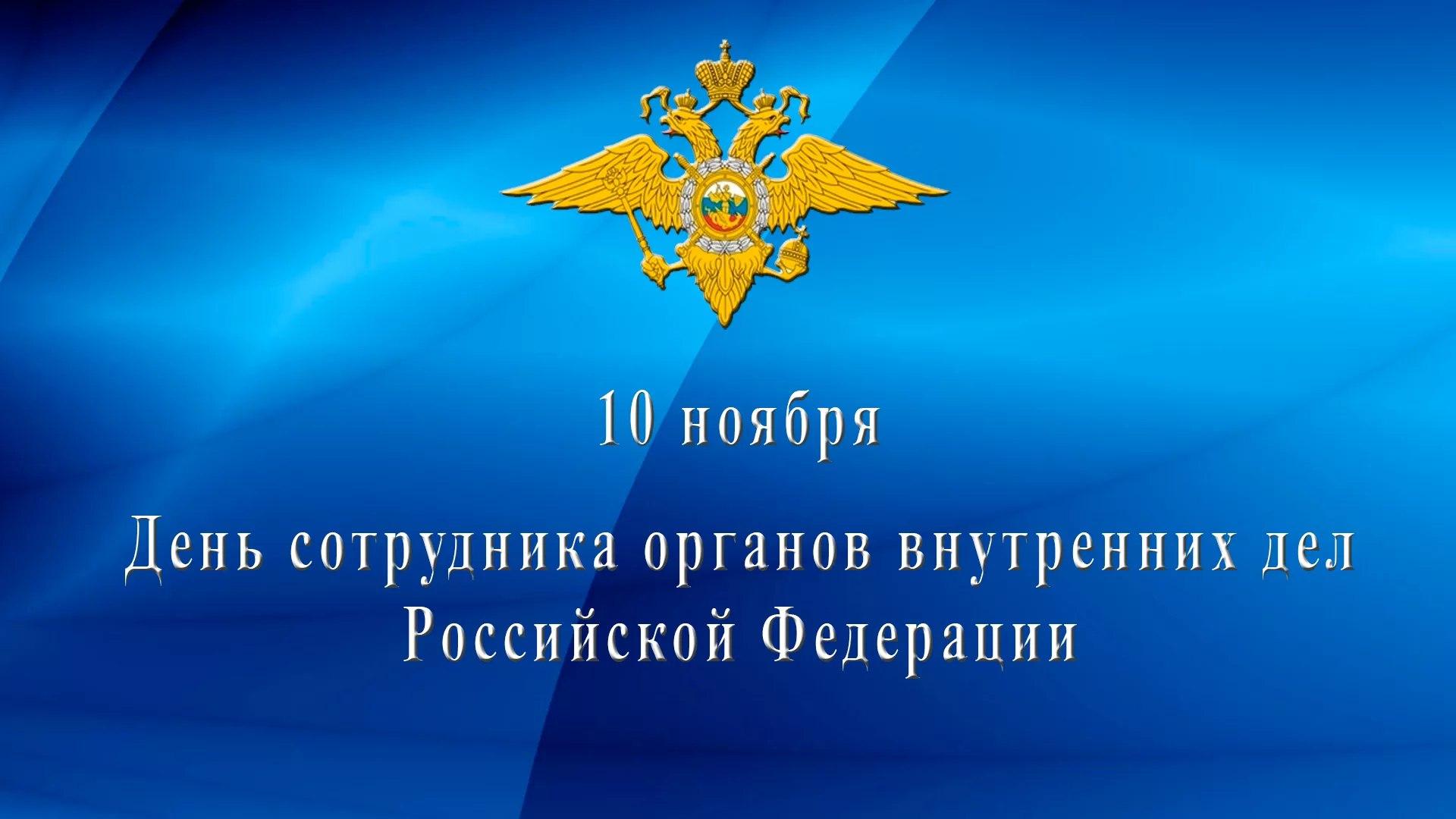 Поздравление с праздником внутренних органов