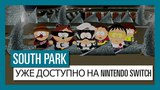 South Park The Fractured but Whole уже доступна наNintendo Switch
