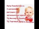 Магазин растущих паhт Parta-Transformer