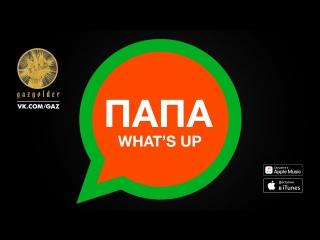 Баста - Папа What's Up (whatsapp)