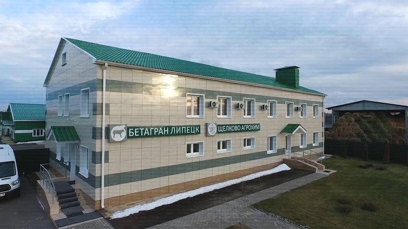 «Бетагран Липецк» - животноводство нового поколения!