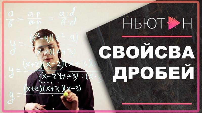 СВОЙСТВА ДРОБЕЙ | Основные свойства дроби. Задание 23 ОГЭ