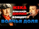 Александр Дюмин Жека - Волчья доля концерт