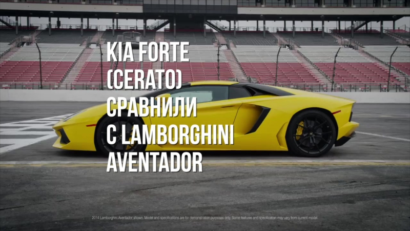 Kia против Lamborghini