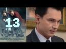 Путешествие к центру души 13 серия 12 11