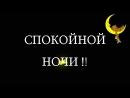 Спокойной ночи любовь моя!