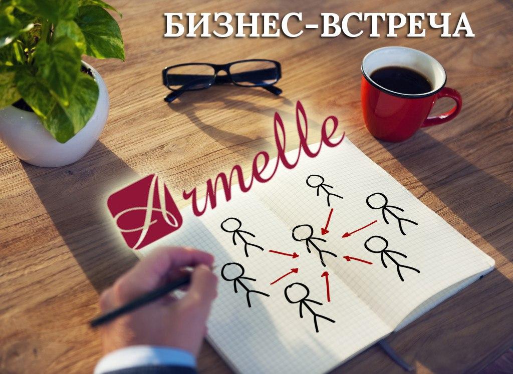 Афиша Ижевск Новогодняя бизнес-встреча партнёров Armelle