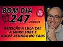 Bom dia 247 25/5/18 – Lula sobe, Moro cai e golpe afunda no caos