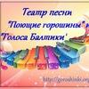 """Театр песни """"Поющие горошины"""" и """"Голоса Балтики"""""""