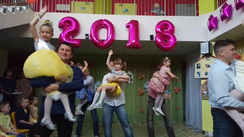 выпускной в детском саду танец пап и дочек