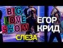 Егор Крид - Слеза Big Love Show 2018