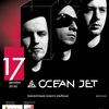 OCEAN JET | 17 Декабря | Эрарта Сцена