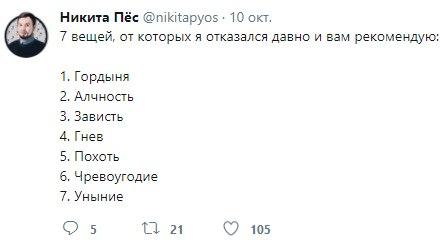 На этой неделе Павел Дуров опубликовал список из семи вещей, от которы