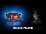 The Pub 5 мая Stand Up Магнитка