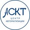 АСКТ Центр Автоматизации