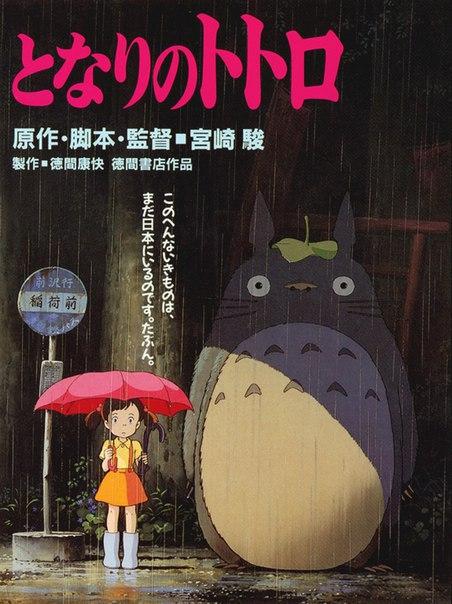 Тоторо перевод с японского