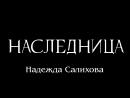Book-трейлер книги Наследница Надежды Салиховой. by Virgil Dante