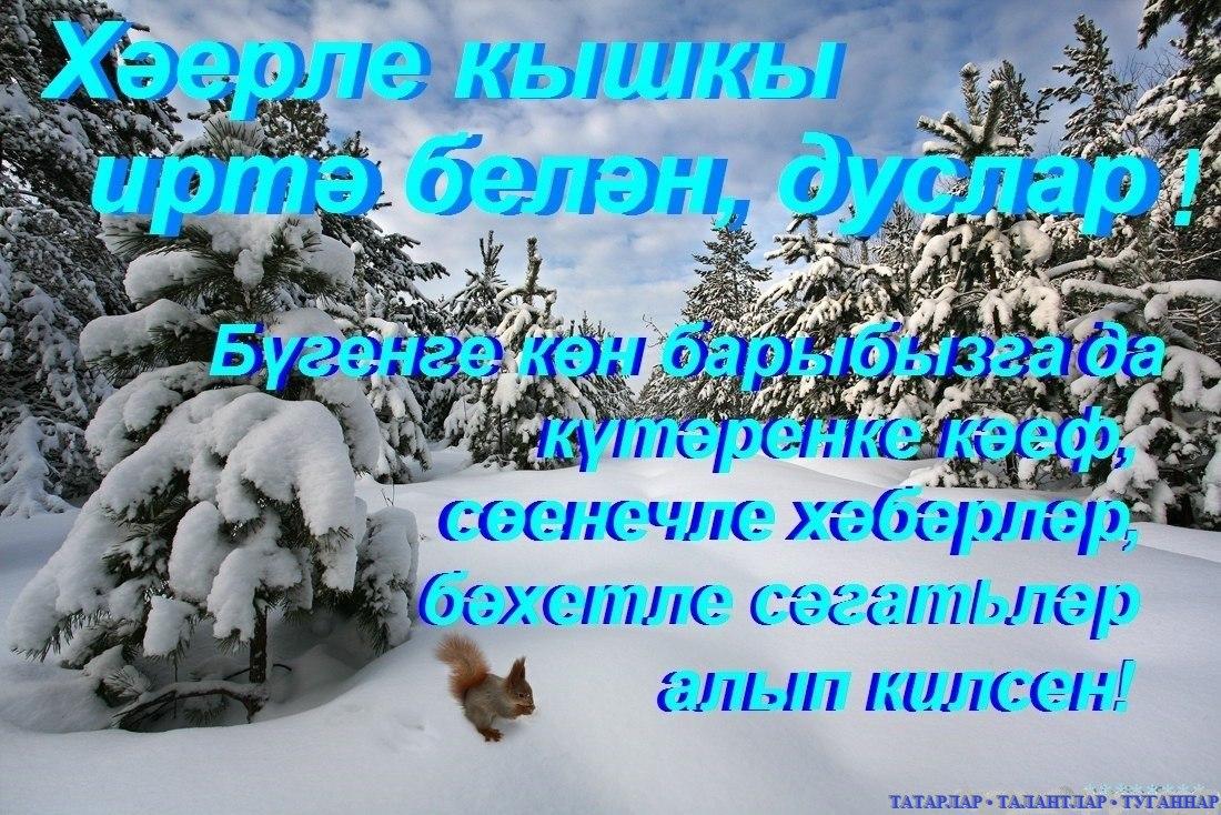 Мценск, открытки хэерле иртэ белэн зимние
