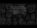 Oxxxymiron — Девочка Пидец (Alternative, неизданный трек) ( текст, lyrics)