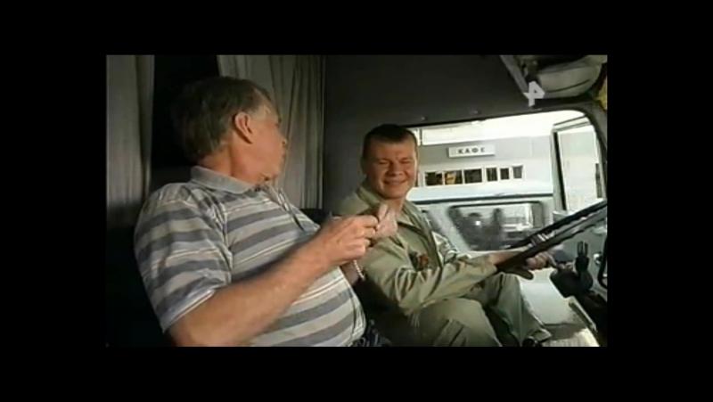 ДАЛЬНОБОЙЩИКИ ЭКСПЕДИТОР 3 я серия на канале РЕН ТВ