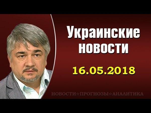 Ростислав Ищенко - 16.05.2018