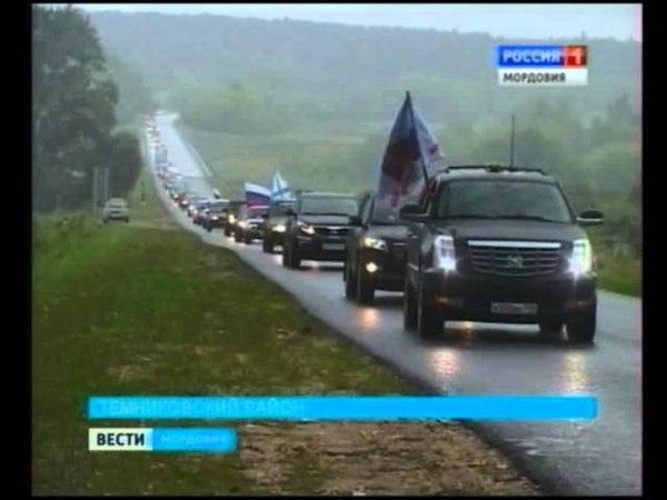 Темниковский район отпраздновал 1025 летие Крещения Руси и день ВМФ смотреть онлайн без регистрации