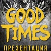 21.04 | Good Times - презентация альбома! (Мск)