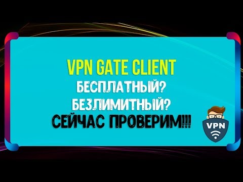 Бесплатный VPN без ограничений VPN Gate - обзор ВПН клиента