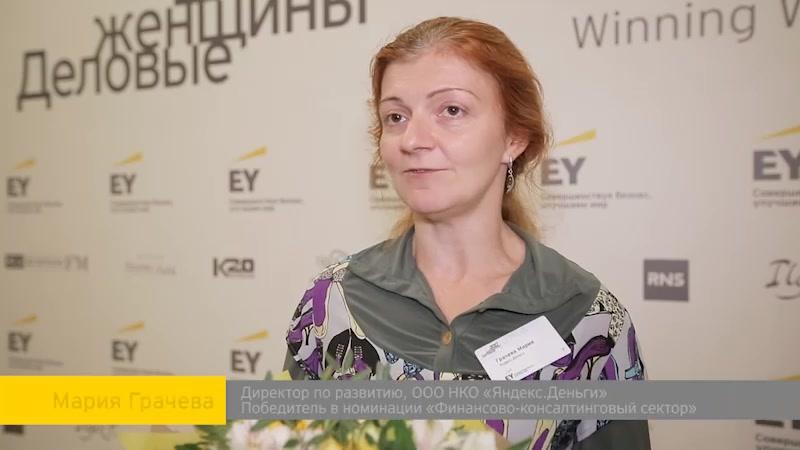 Мария Грачева: победительница конкурса EY «Деловые женщины 2017» MC@work